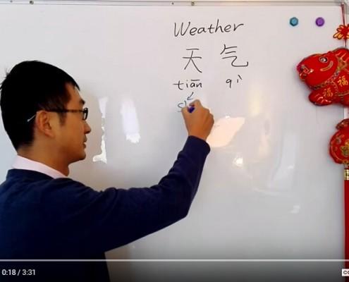 tianqi weather