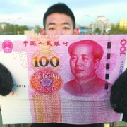 china has new RMB banknote