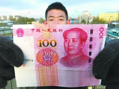 china has new RMB banknote