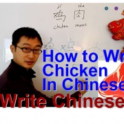 chinese-characters-chicken-jirou-1