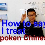 how-to-say-I-treat-in-chinese