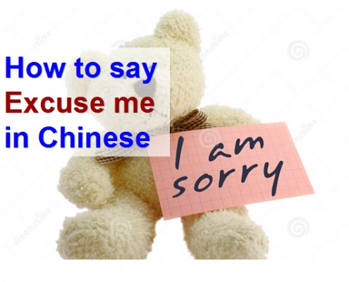how-to-say-excuse-me-in-chinese