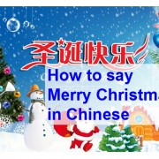 how-to-say-merry-christmas-in-chinese