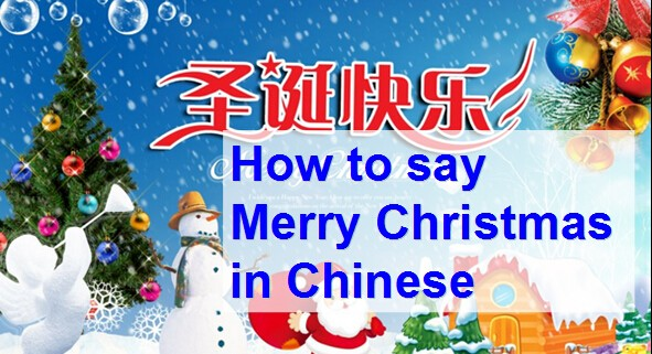 how to say home in chinese