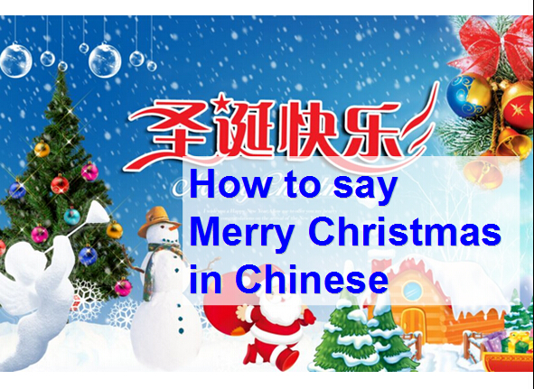 beginner spoken chinese lesson021 how to say merry christmas in chinese