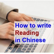 how-to-write-reading-in-chinese-character