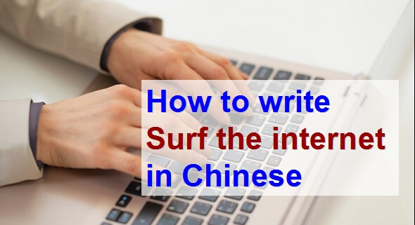 how-to-write-surf-the-internet-in-chinese