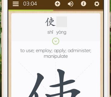 skritter-chinese