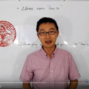 how to say how in chinese