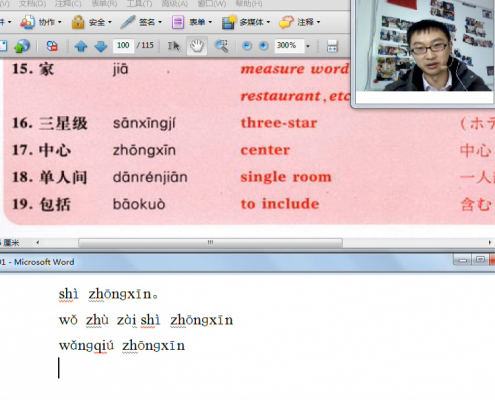 vocabulary-my-chinese-classroom-intermediate-level-1-with-work05