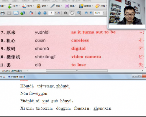vocabulary-my-chinese-classroom-intermediate-level-1-with-work06