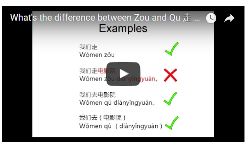 What's the difference between Zou and Qu