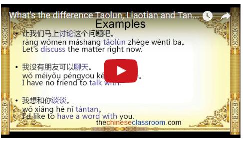 tantan-taolun-liaotian-difference